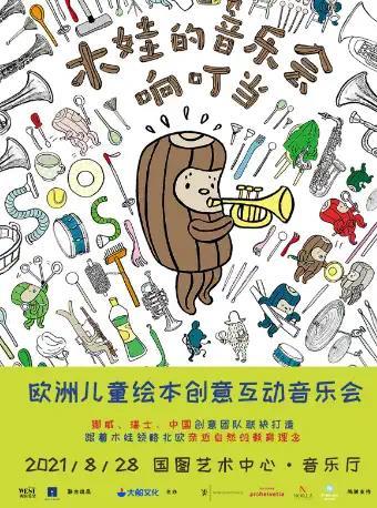 《木娃的音樂會響叮當》北京站