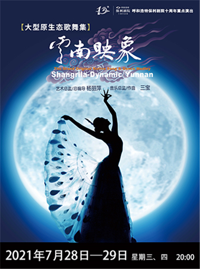 【呼和浩特】杨丽萍经典作品大型原生态歌舞集《云南映象》
