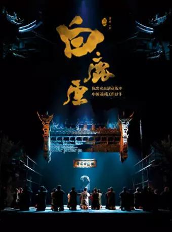 北京陕西人艺《白鹿原》2021封箱告别之旅