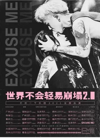 【西安】打扰一下乐团「世界不会轻易崩塌2.0」2021全国巡演