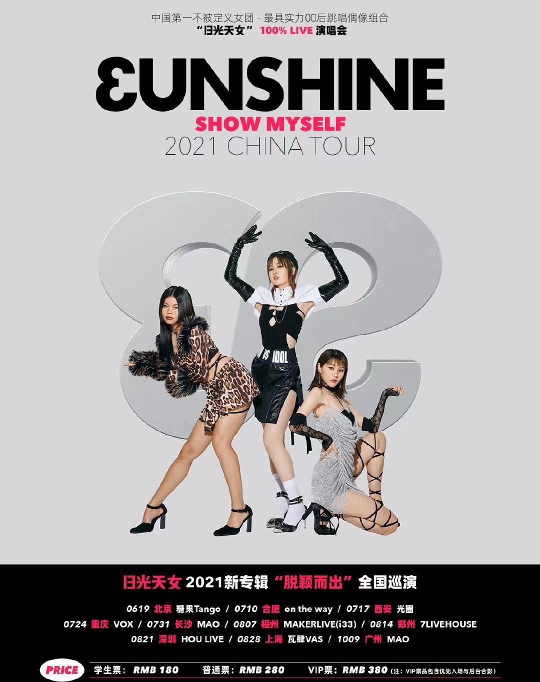 3unshine广州演唱会