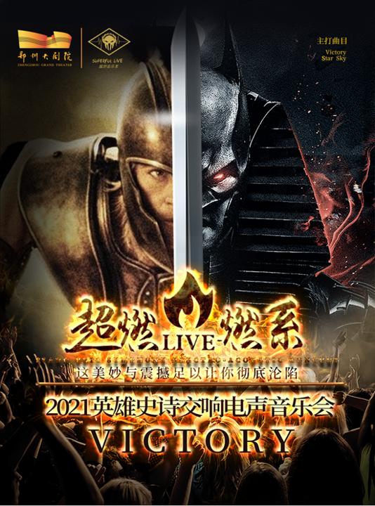 【郑州】超燃音乐系-2021英雄史诗交响电声音乐会《VICTORY》