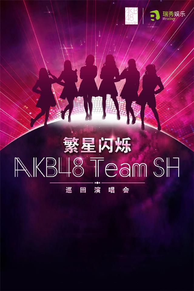 AKB48 Team SH合肥演唱会