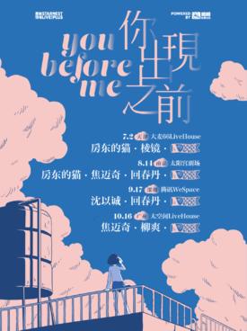 【南京】星巢现场「你出现之前」房东的猫+焦迈奇+回春丹