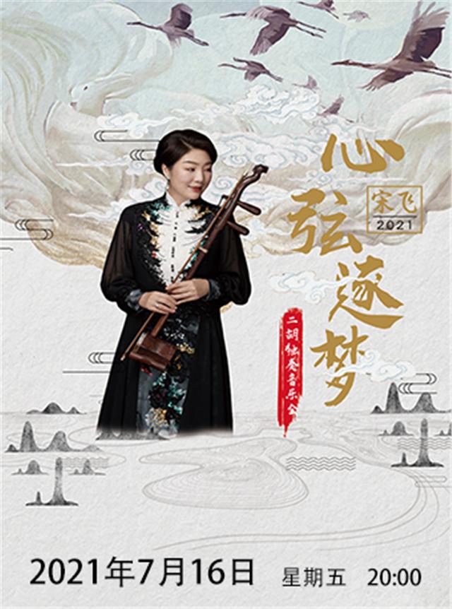 【呼和浩特】《心弦逐梦——宋飞2021二胡独奏音乐会》