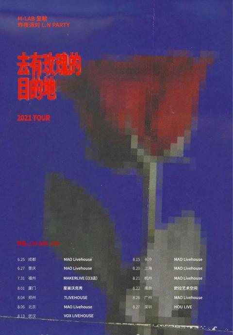 【厦门】昨夜派对「去有玫瑰的目的地」2021全国巡演