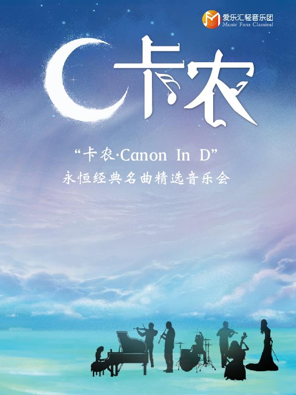 """【成都】 """"卡農Canon In D""""永恒經典名曲精選音樂會"""