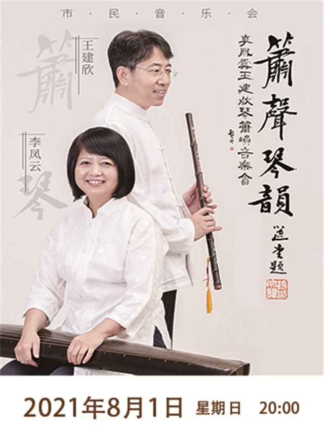 【呼和浩特】《箫声琴韵——李凤云王建欣琴箫埙音乐会》