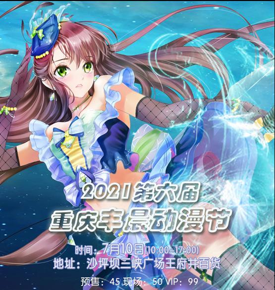 第六届重庆丰晨动漫节