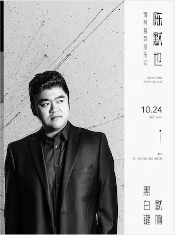 陈默也武汉钢琴独奏音乐会