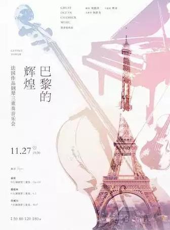 【武汉】巴黎的辉煌-法国作品钢琴三重奏音乐会