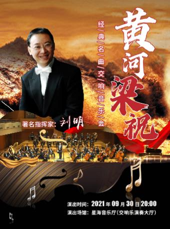 梁祝黃河經典名曲交響音樂會廣州站