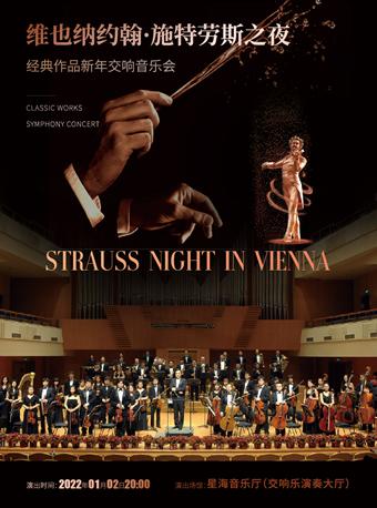 《維也納約翰?施特勞斯之夜》廣州新年音樂會