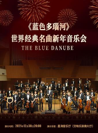新年音樂會《藍色多瑙河》廣州站