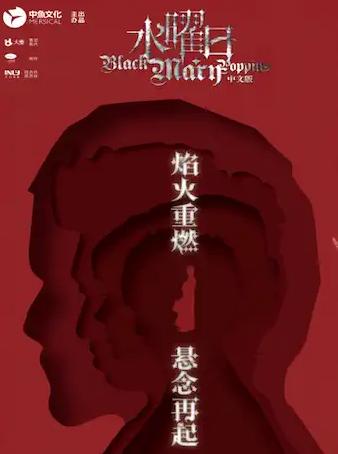 音乐剧《水曜日》武汉站