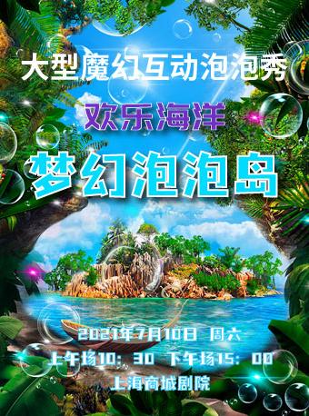 互动泡泡秀《欢乐海洋梦幻泡泡岛》上海站