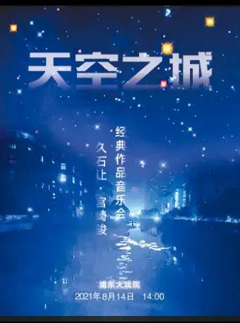 宫崎骏久石让经典动漫作品上海音乐会
