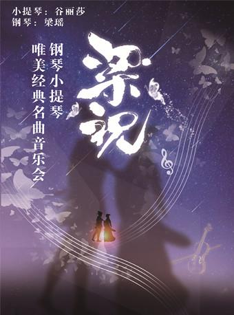 梁祝钢琴小提琴经典名曲音乐会南京站