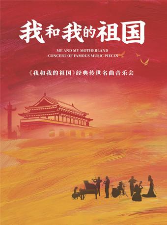 南京《我和我的祖國》音樂會