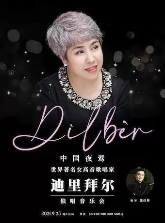 【武汉】中国夜莺-女高音歌唱家迪里拜尔独唱音乐会