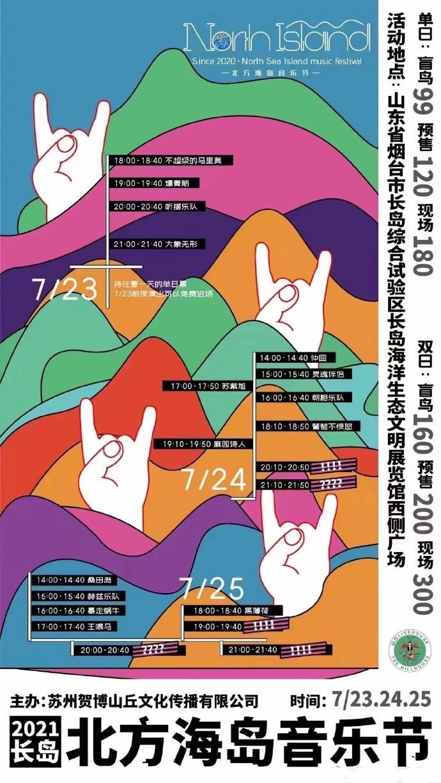 2021长岛·北方海岛音乐节