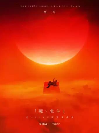 【武汉】 2021张杰未·LIVE —「曜·北斗」巡回演唱会