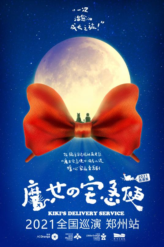 【郑州】聚橙制作 | 宫崎骏经典·暖心家庭音乐剧《魔女宅急便》