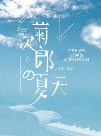 【苏州】《菊次郎的夏天》久石让经典&宫崎骏动漫作品音乐会