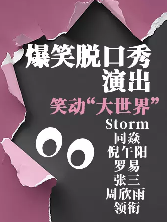 上海笑动大世界喜剧联盒国脱口秀