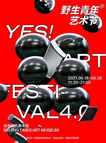 北京野生青年艺术节