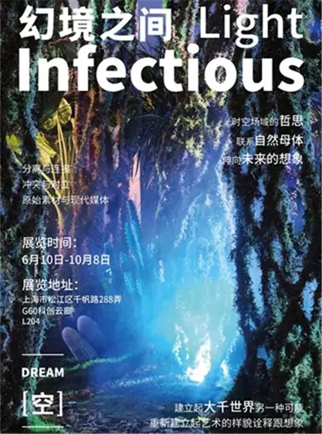 上海《幻境之间》花植装置光影展
