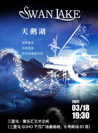 """北京""""天鹅湖Swan Lake""""音乐会"""