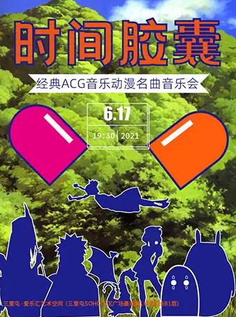经典ACG音乐动漫名曲音乐会北京站
