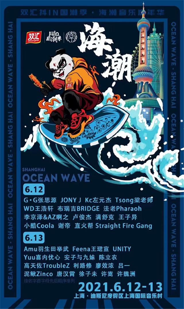 上海海潮音乐节
