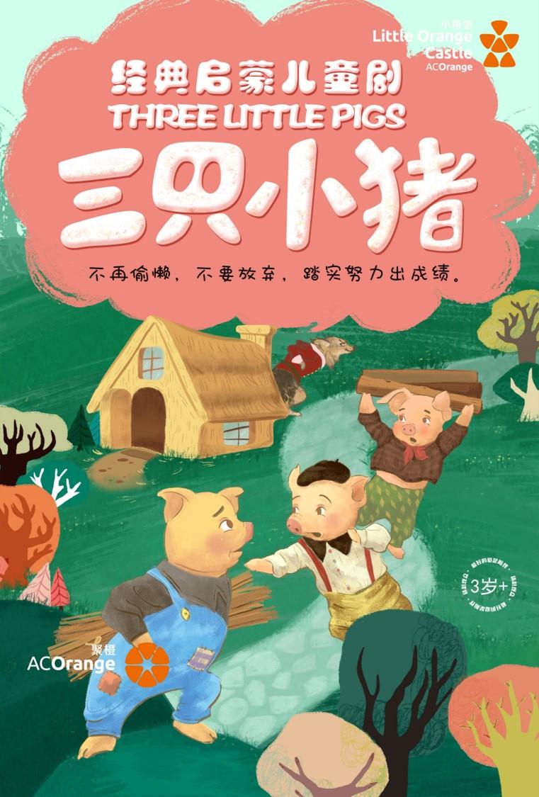 童话舞台剧《三只小猪》