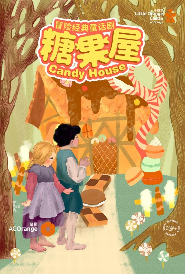 郑州儿童剧《糖果屋》