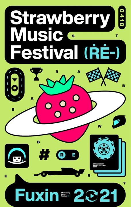 【阜新】2021阜新草莓音乐节