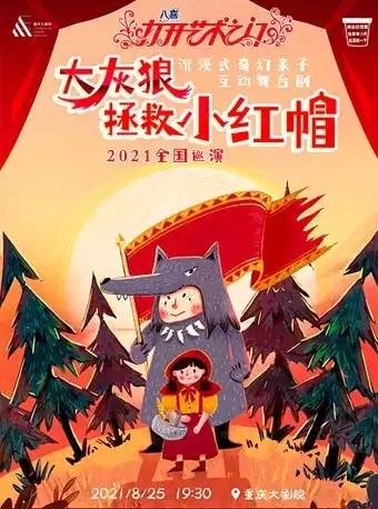 兒童劇《大灰狼拯救小紅帽》重慶站