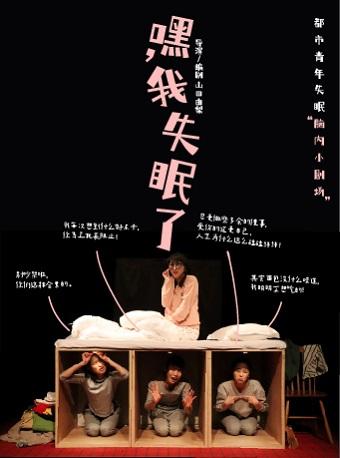 戏剧《嘿,我失眠了》杭州站