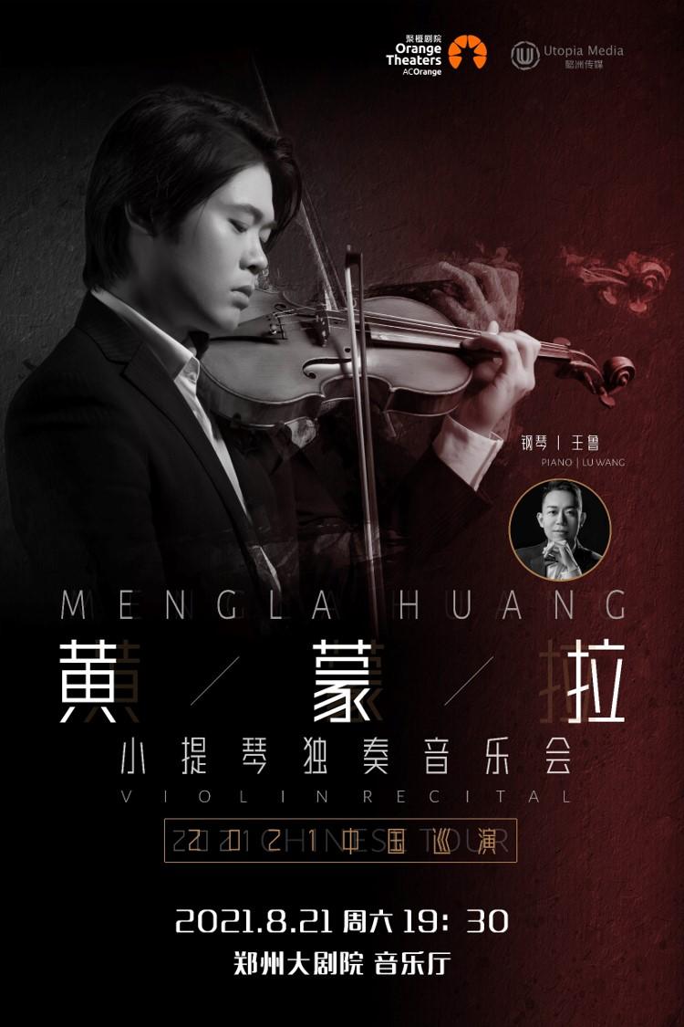 【郑州】黄蒙拉小提琴独奏音乐会