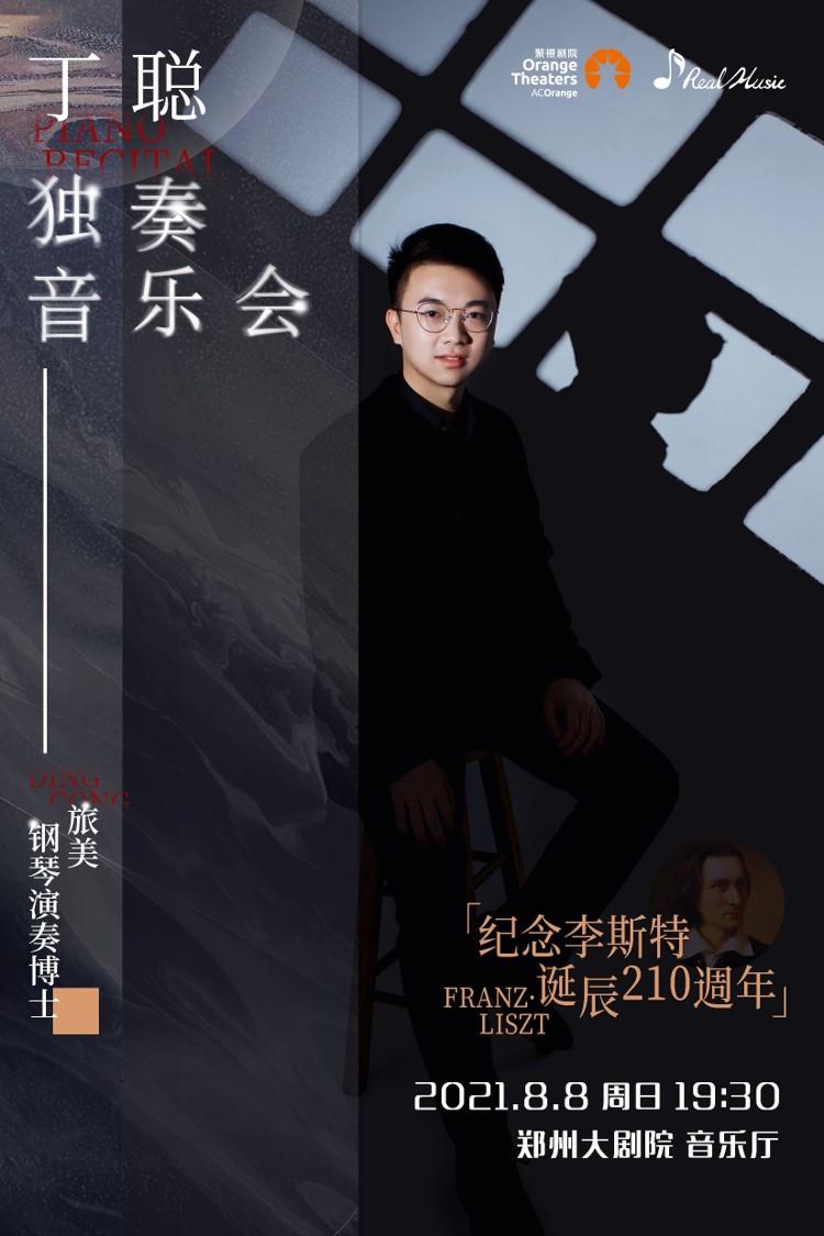 【郑州】「纪念李斯特诞辰210週年」旅美钢琴演奏博士 丁聪独奏音乐会