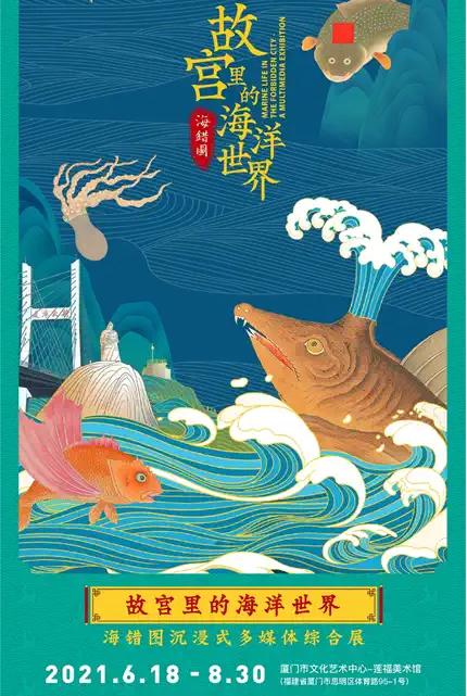 廈門故宮里的海洋世界《海錯圖》多媒體綜合展