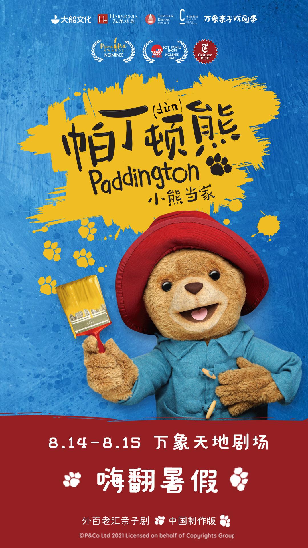 【深圳】大船文化·外百老汇亲子剧《帕丁顿熊之小熊当家》中国制作版