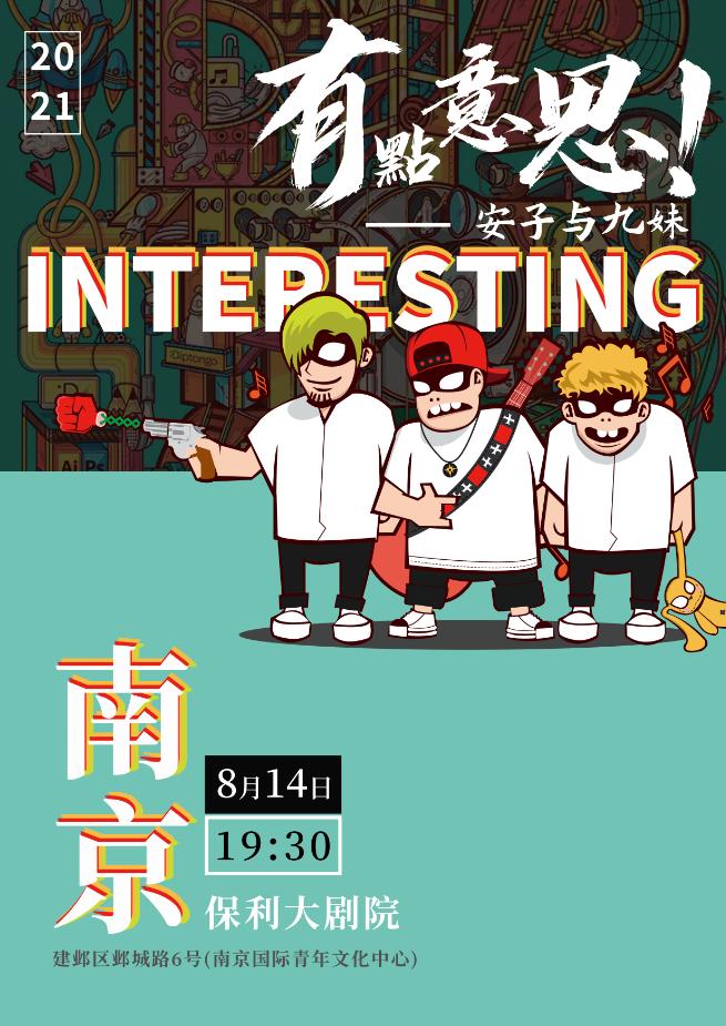 【南京】《有点意思》安子与九妹乐队10周年巡演