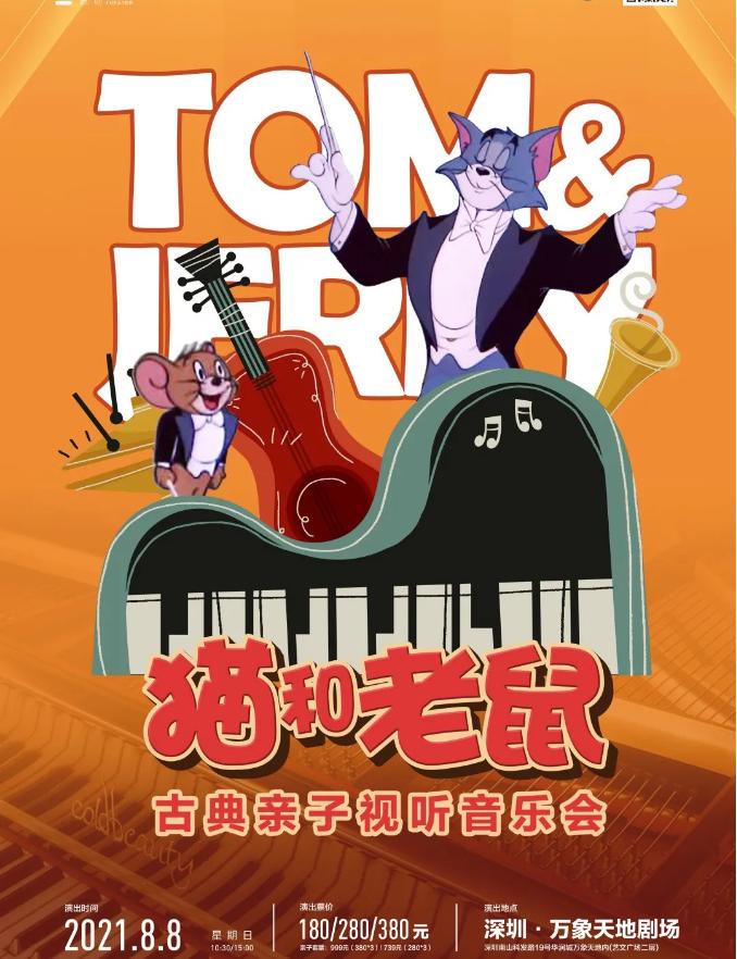 【深圳】《猫和老鼠》古典亲子视听音乐会