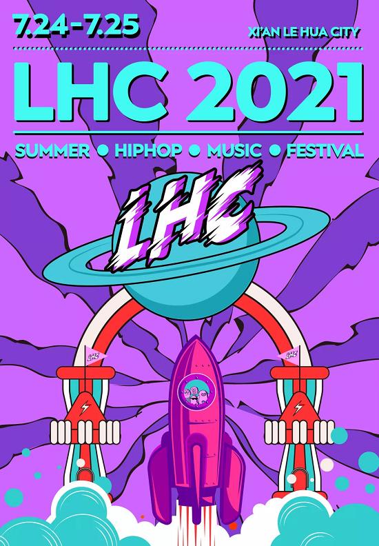 咸阳LHC音乐节