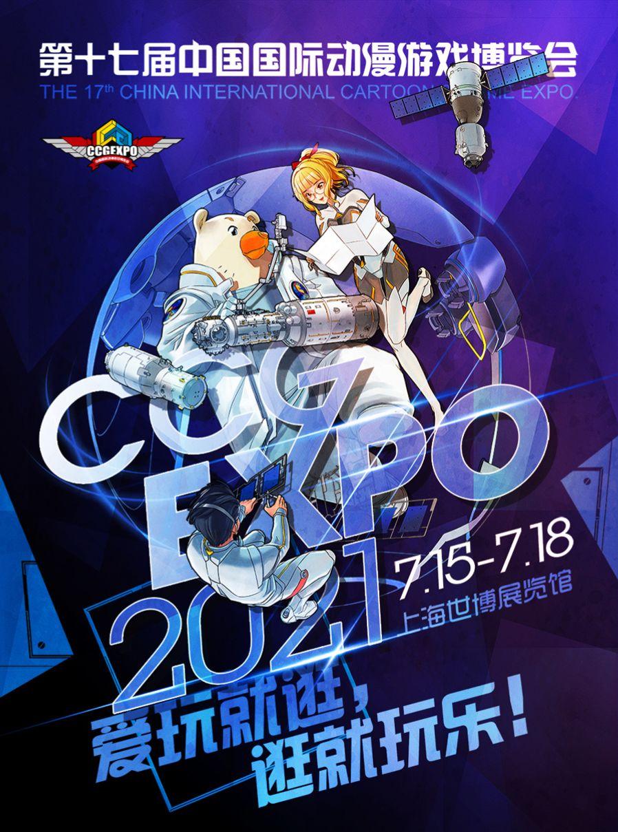 上海CCG EXPO2021