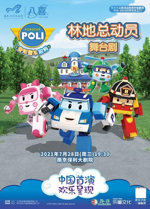 儿童剧《变形警车珀利林地总动员》南京站