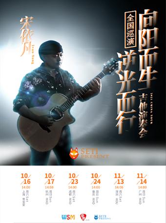 【深圳】向阳而生,逆光而行——指弹艺术家 宋依凡2021吉他演奏会