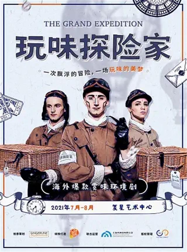上海赏味环境剧《玩味探险家》